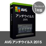 AVG ����������륹 2015 1�饤���� 1ǯ��