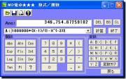 数式/関数/変数 電卓