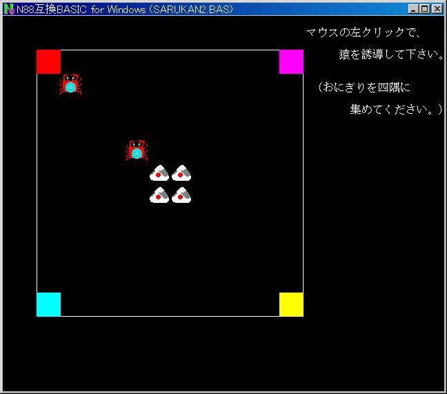 N88互換BASIC for Windowsのための ゲーム3本立て
