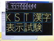 KST32B-FontDataの表示例(KSTool(別途参照)のKSTVW1を使用)