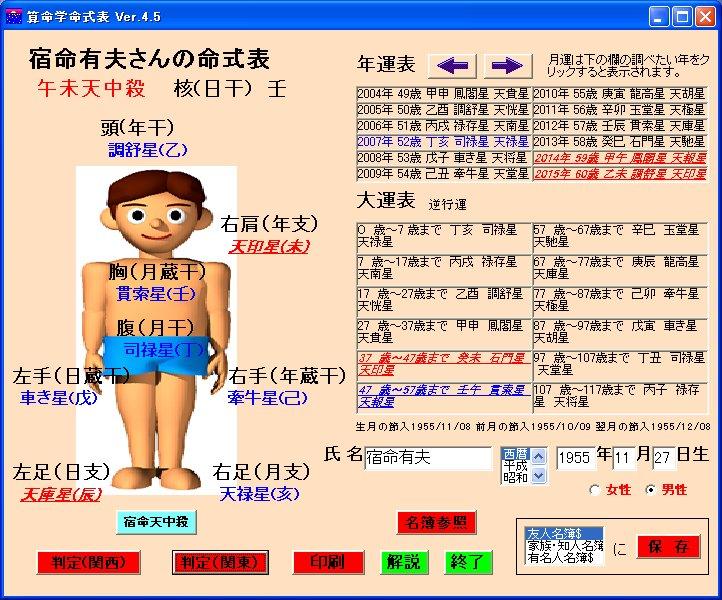 算命学命式表 算命学命式表 算命学命式表: 月運  算命学命式表のスクリーンショット