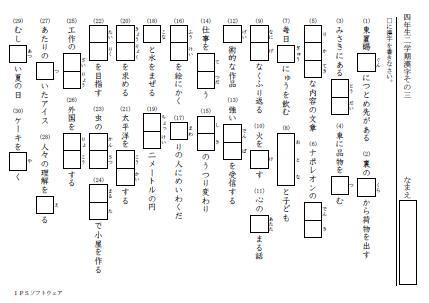漢字問題プリント作成の詳細 ...