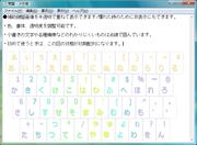 初期設定の五十音配列と補助鍵盤画像を表示させている状態です