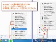 Windows7ではタスクバーのボタン表示も活用します
