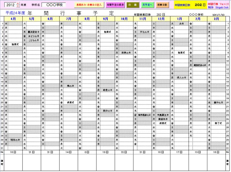 年間行事予定表作成(モノクロ ... : 学習 スケジュール テンプレート : すべての講義
