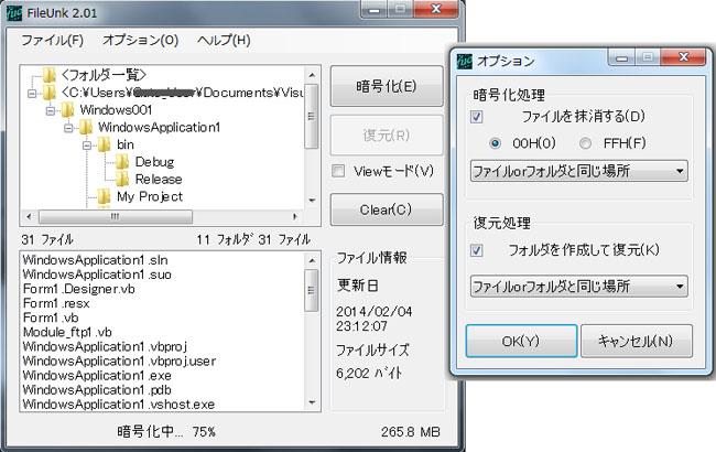 高速暗号化 FileUnk