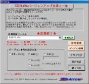 ExcelVBAバージョンアップ支援ツール