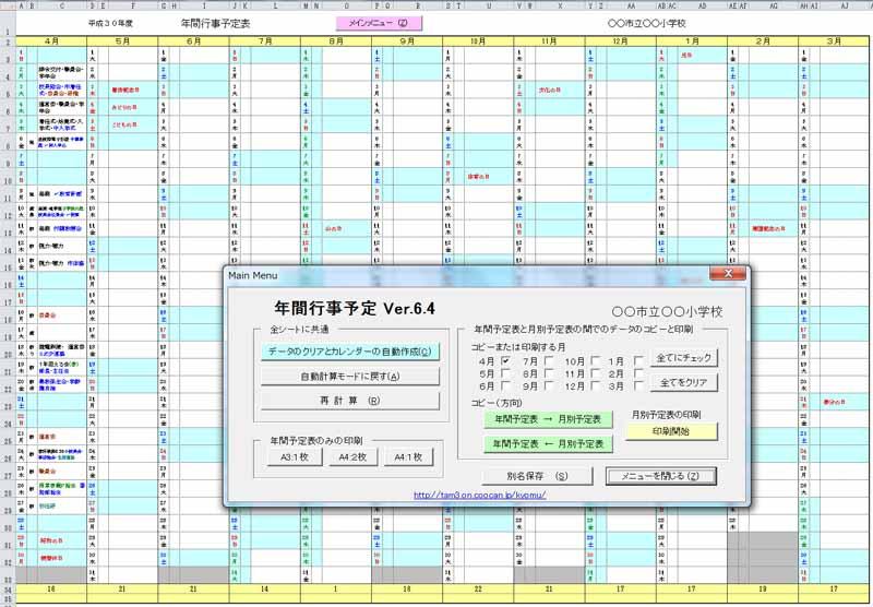 Excel+VBA 年間行事予定表の詳細 ... : カレンダー表 : カレンダー