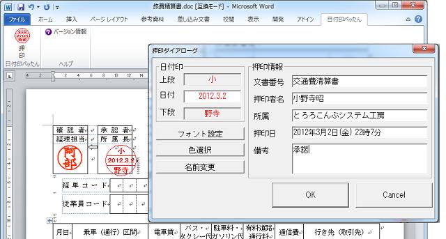 電子印鑑 日付印ぺったんフリー 「電子でぺったん」の詳細情報 ...