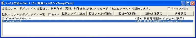 ファイル監視人