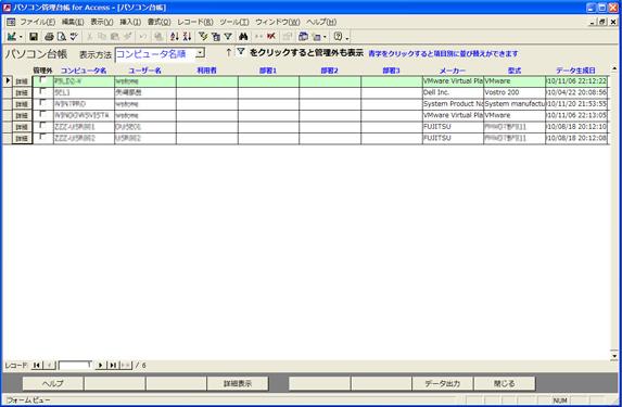 PC情報取得ソフト -Windows用の「PCView」(ソフ …