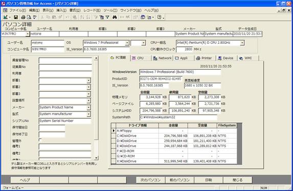 PCView - k本的に無料ソフト・フリーソフト
