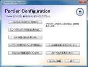設定画面(porconfig.exe)