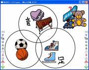 白板ソフト画面例(分類)
