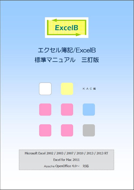 ExcelB標準マニュアルの詳細情報 ... : 三年の漢字 : 漢字