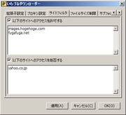 サイトフィルター設定画面