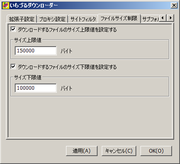 ファイルサイズ範囲設定画面
