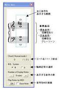 リアルタイム音符表示と,表示された音符の演奏