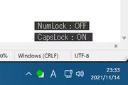 NumLock等状態を補正するのではなく、ユーザー通知する場合