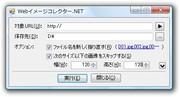 Webイメージコレクター.NET 正式版