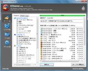 ブラウザの履歴やシステムの一時ファイルなどを一括削除