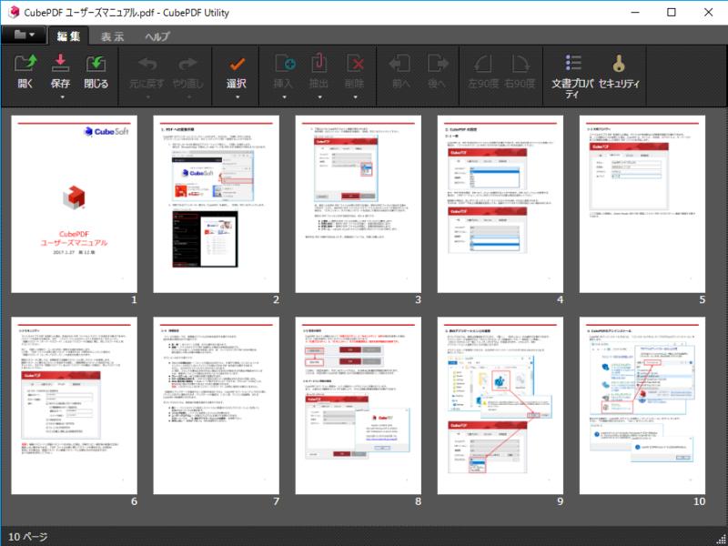 pdf パスワード変更する