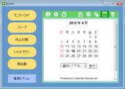 シンプルなカレンダー画面