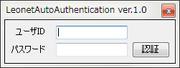 起動時に表示される入力画面です。2回目以降は自動認証になるため表示されません。