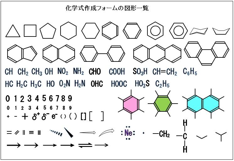 化学式の画像 - 原寸画像検索