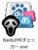 BaiduIMEチェッカー