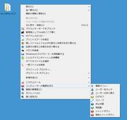 デスクトップのコンテキストメニューに、指定したコマンドが追加された
