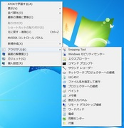 Windowsアクセサリ改