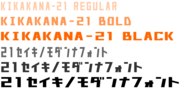 キカカナ21