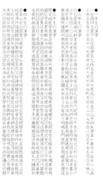 教育漢字サンプル(一部)