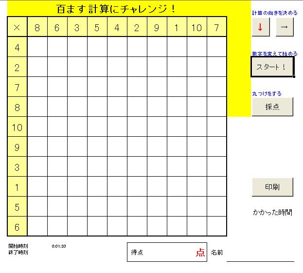 すべての講義 百マス : 百ます計算「かけます」for Excel ...