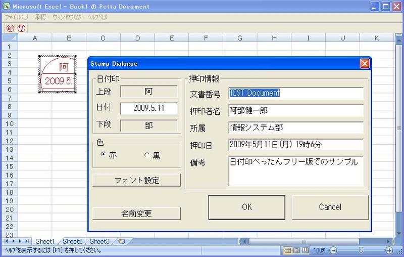 pdf 電子 印 フリー