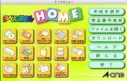 ラベル屋さんHome for Macintosh