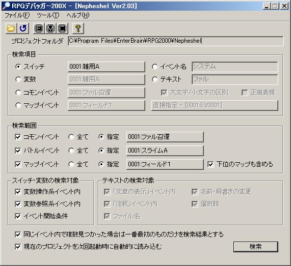 「RPGツクール RTP」「RPGツクール2003」で ...