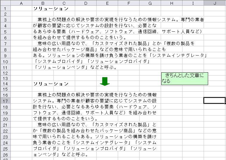 Excelで文章作成