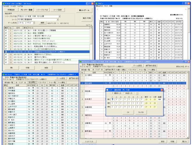 グラウンド・ゴルフ スコア集計 - GG Score