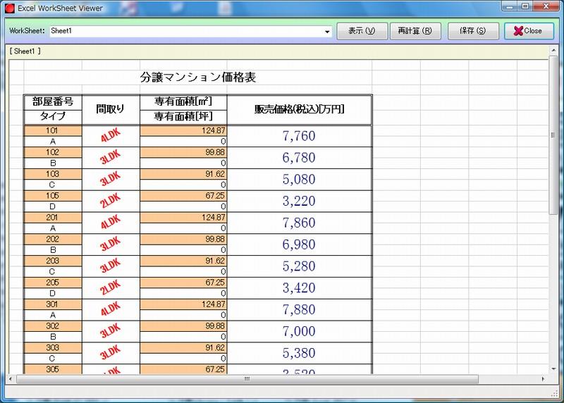 pdf csv 変換 ソフト