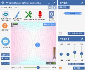 av voice changer software diamond edition 体験 版