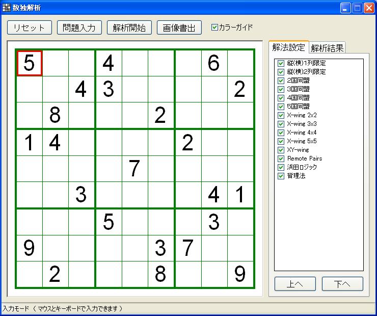 数独解析の詳細情報 : Vector ... : クロスパズル 無料 : パズル