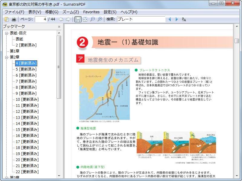 Sumatra PDFの詳細情報 : Vector ソフトを探す!