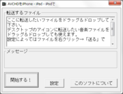 AVCHDをiPhone・iPad・iPodで