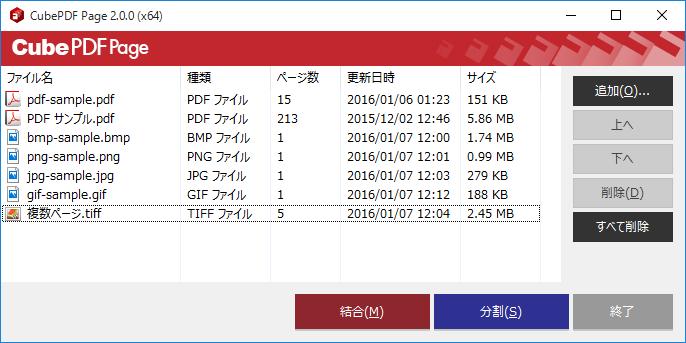 pdf ファイル 結合 プレビュー