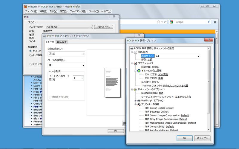 docuworks7 pdf creator ダウンロード