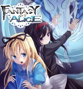 Fantasy of Alice 体験版
