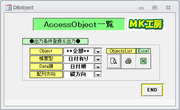 AccessObject一覧